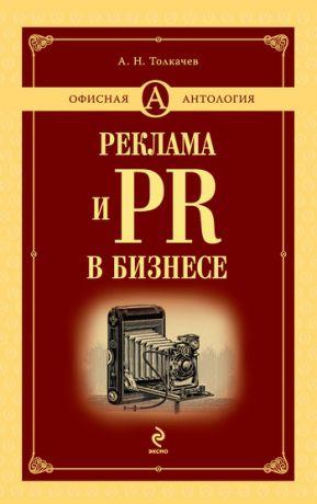 обложка книги Реклама и PR в бизнесе автора Андрей Толкачев