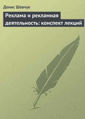 обложка книги Реклама и рекламная деятельность: конспект лекций автора Денис Шевчук