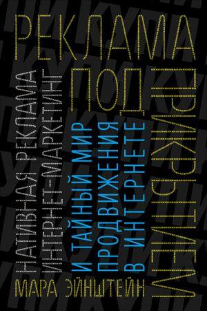 обложка книги Реклама под прикрытием: Нативная реклама, контент-маркетинг и тайный мир продвижения в интернете автора Мара Эйнштейн