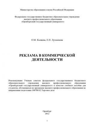 обложка книги Реклама в коммерческой деятельности автора Ольга Калиева