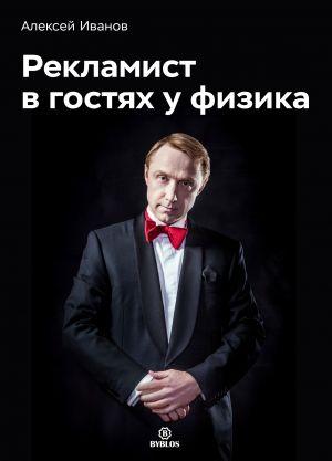 обложка книги Рекламист в гостях у физика автора Алексей Иванов