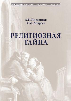 обложка книги Религиозная тайна автора Анатолий Пчелинцев