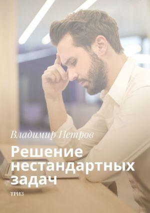 обложка книги Решение нестандартных задач. ТРИЗ автора Владимир Петров
