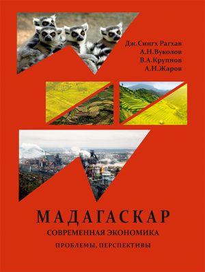 обложка книги Республика Мадагаскар. Современная экономика (проблемы, перспективы) автора Андрей Жаров