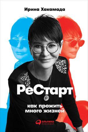 обложка книги Рестарт: Как прожить много жизней автора Ирина Хакамада