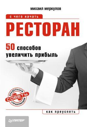 обложка книги Ресторан. 50 способов увеличить прибыль автора Михаил Меркулов