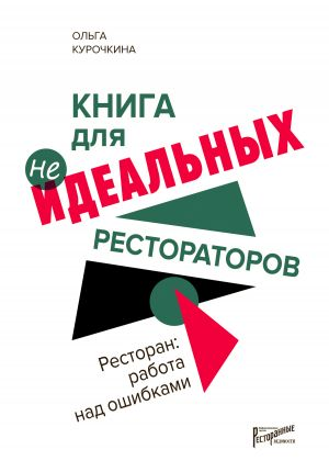 обложка книги Ресторан: работа над ошибками автора Ольга Курочкина