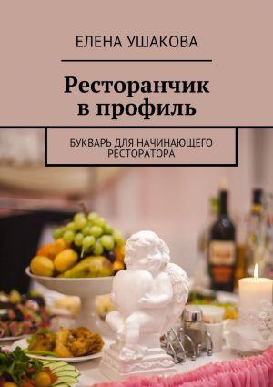 обложка книги Ресторанчик впрофиль. Букварь для начинающего ресторатора автора Елена Ушакова