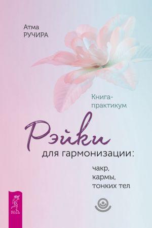 обложка книги Рэйки для гармонизации: чакр, кармы, тонких тел. автора Атма Ручира