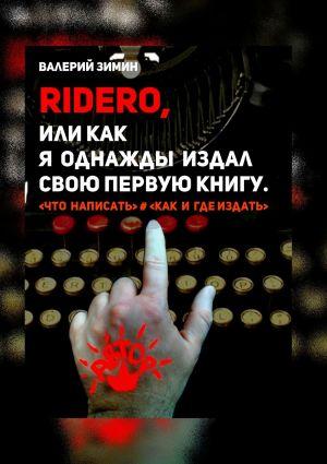обложка книги Ridero, или Как я однажды издал свою первую книгу. <что написать> # <как игде издать> автора Валерий Зимин