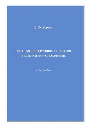 обложка книги Риски хозяйствующих субъектов виды, оценка, страхование автора Роман Коржев