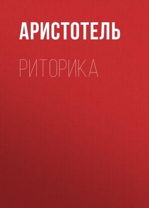 обложка книги Риторика автора  Аристотель