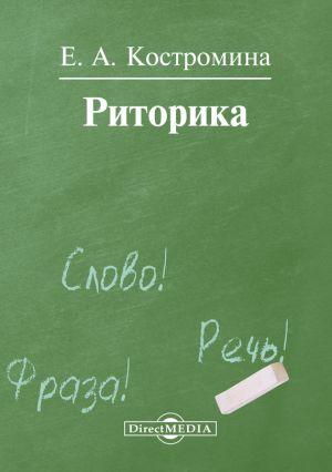обложка книги Риторика автора Елена Костромина