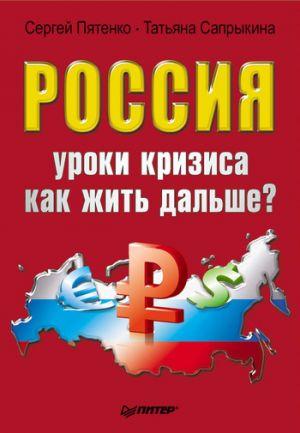 обложка книги Россия: уроки кризиса. Как жить дальше? автора Татьяна Сапрыкина