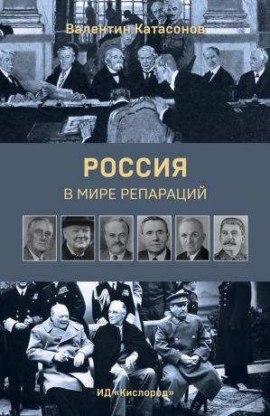 обложка книги Россия в мире репараций автора Валентин Катасонов