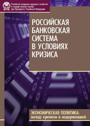 обложка книги Российская банковская система в условиях кризиса автора Сергей Наркевич