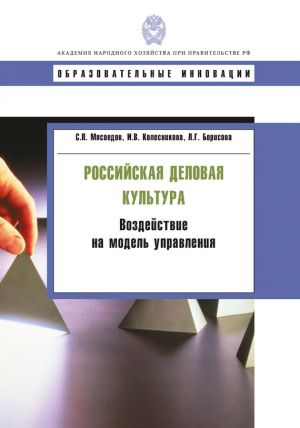 обложка книги Российская деловая культура. Воздействие на модель управления автора Ирина Колесникова