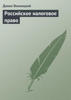 обложка книги Российское налоговое право автора Данил Винницкий