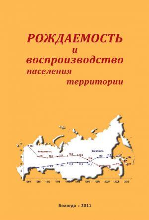 обложка книги Рождаемость и воспроизводство населения территории автора Александра Шабунова