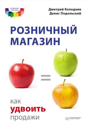 обложка книги Розничный магазин: как удвоить продажи автора Денис Подольский