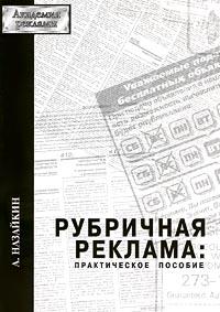 обложка книги Рубричная реклама автора Александр Назайкин