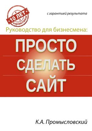 обложка книги Руководство для бизнесмена: просто сделать сайт автора Константин Промысловский