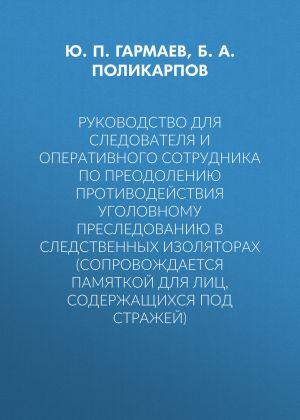 обложка книги Руководство для следователя и оперативного сотрудника по преодолению противодействия уголовному преследованию в следственных изоляторах (сопровождается Памяткой для лиц, содержащихся под стражей) автора Борис Поликарпов