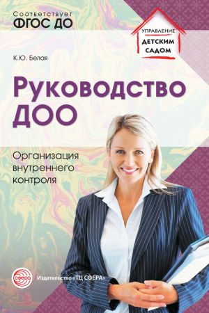 обложка книги Руководство ДОО. Организация внутреннего контроля автора Ксения Белая