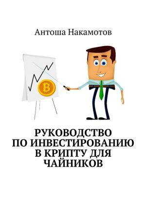 обложка книги Руководство поинвестированию вКРИПТУ для чайников автора Антоша Накамотов