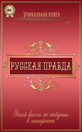 обложка книги Русская правда автора Любовь Пономаренко