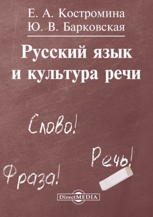 обложка книги Русский язык и культура речи автора Елена Костромина