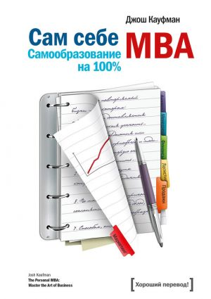 обложка книги Сам себе MBA. Самообразование на 100% автора Джош Кауфман