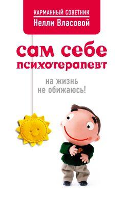 обложка книги Сам себе психотерапевт: на жизнь не обижаюсь! автора Нелли Власова