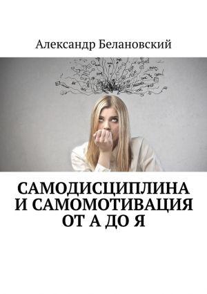 обложка книги Самодисциплина исамомотивация отАдоЯ автора Александр Белановский