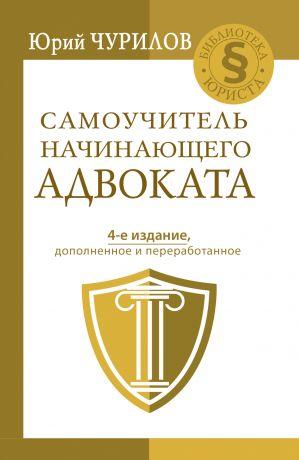 обложка книги Самоучитель начинающего адвоката автора Юрий Чурилов