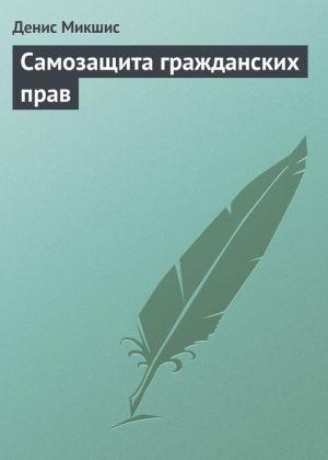 обложка книги Самозащита гражданских прав автора Денис Микшис