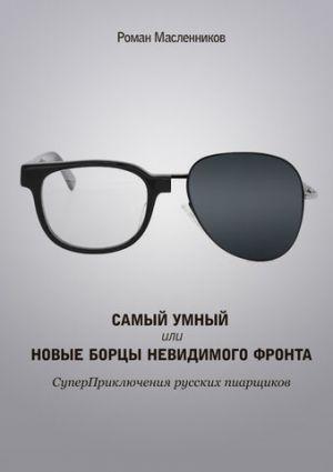 обложка книги Самый умный, или Новые бойцы невидимого фронта автора Роман Масленников