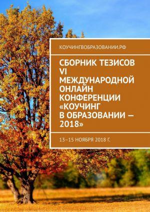 обложка книги Сборник тезисов VI Международной онлайн конференции «Коучинг вобразовании– 2018». 13–15 ноября 2018 г. автора Анна Мирцало