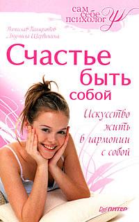 обложка книги Счастье быть собой автора Вячеслав Панкратов