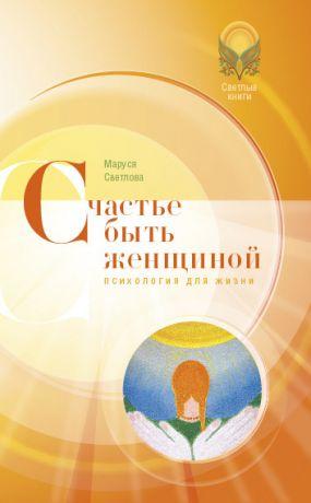 обложка книги Счастье быть женщиной автора Маруся Светлова
