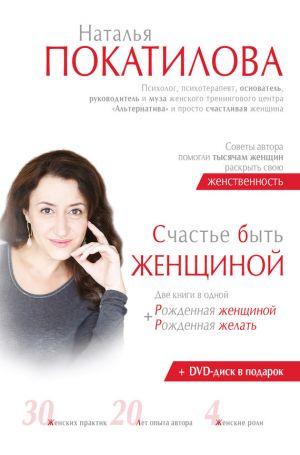 обложка книги Счастье быть женщиной. Рожденная женщиной + рожденная желать автора Наталья Покатилова