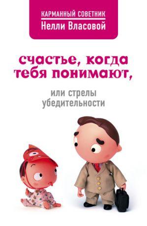 обложка книги Счастье, когда тебя понимают, или Стрелы убедительности автора Нелли Власова