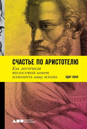 обложка книги Счастье по Аристотелю автора Эдит Холл