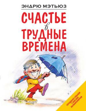 обложка книги Счастье в трудные времена автора Эндрю Мэтьюз