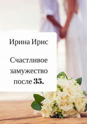 обложка книги Счастливое замужество после 35 автора Ирина Ирис