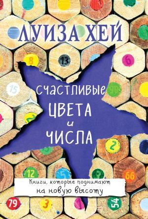 обложка книги Счастливые цвета и числа автора Луиза Хей