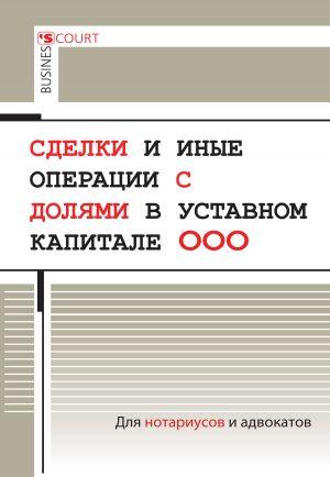 обложка книги Сделки и иные операции с долями в уставном капитале ООО автора Александр Борисов