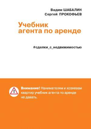 обложка книги Сделки с недвижимостью. Учебник агента по аренде автора Вадим Шабалин