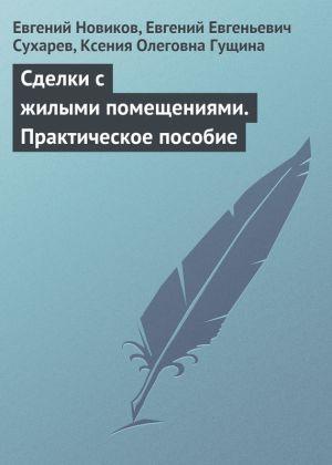 обложка книги Сделки с жилыми помещениями. Практическое пособие автора Ксения Гущина