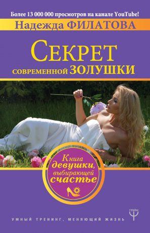 обложка книги Секрет современной Золушки. Книга девушки, выбирающей счастье автора Надежда Филатова